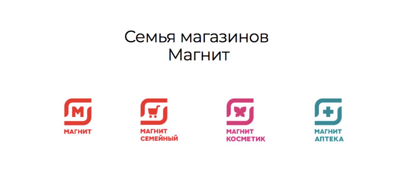 «Магнит» подтвердил редизайн: компания запустила единый бренд для всех своих сетей