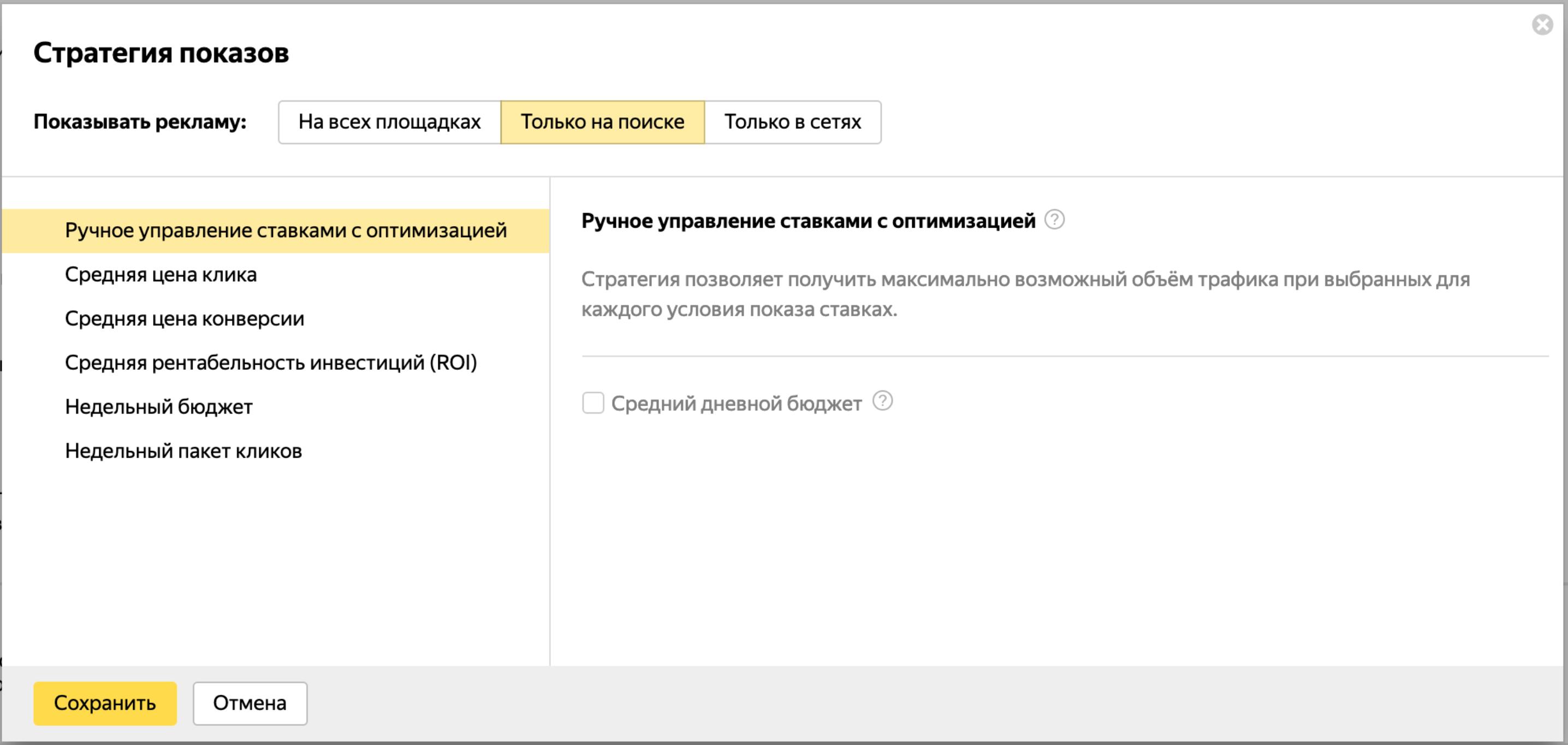 Яндекс.Директ вводит оптимизацию ставок на поисковом трафике