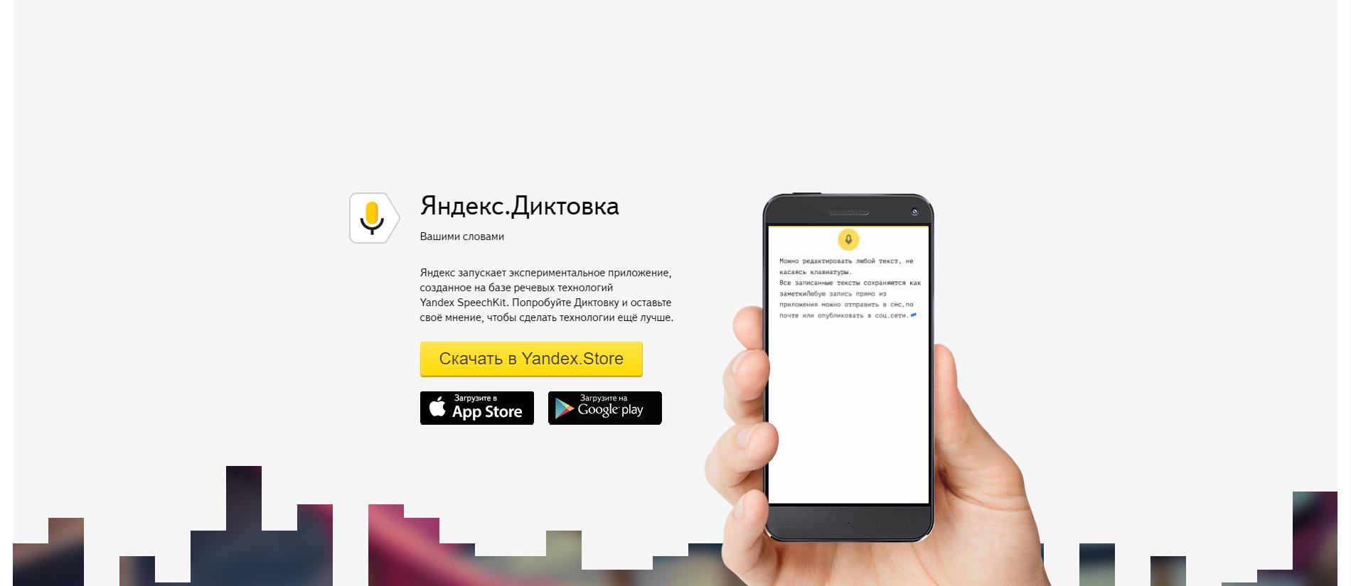 Кладбище «Яндекса»: 36 проектов, которые закрыли, продали или заменили другими