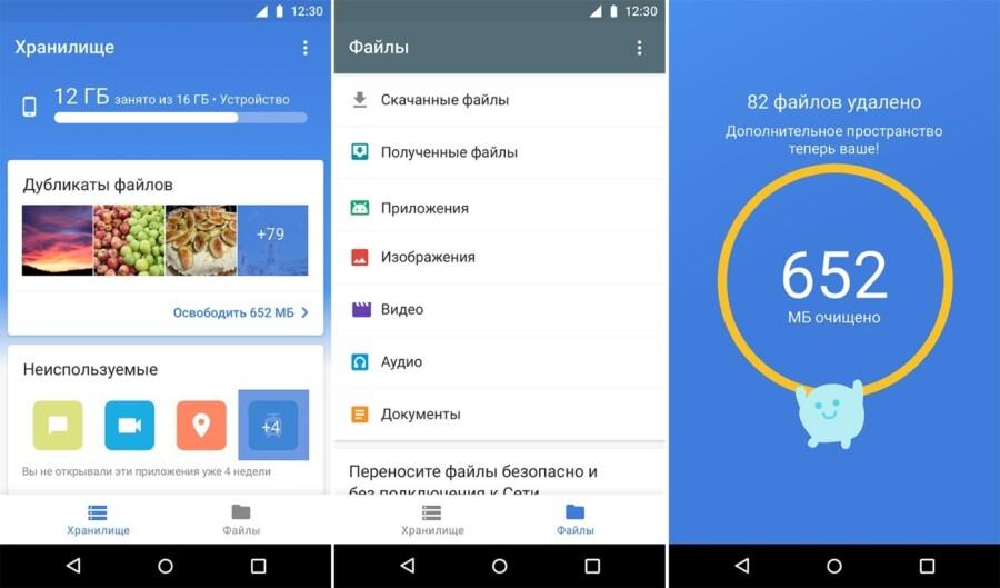 Android занято много памяти