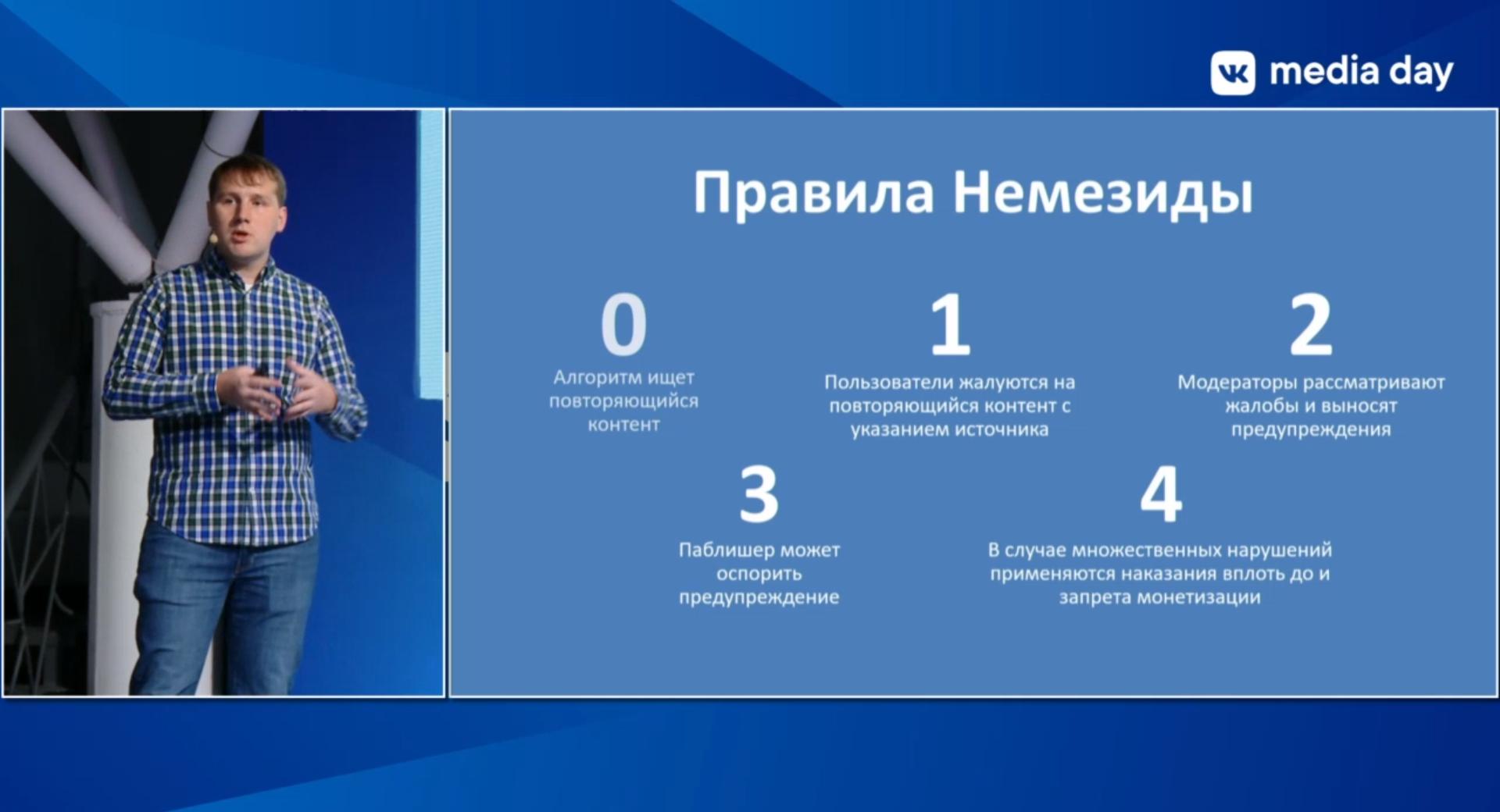 «ВКонтакте» накажет воров контента в соцсети с помощью системы «Немезида»