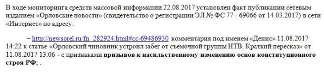Роскомнадзор потребовал новостное издание удалить комментарий с шуткой про правительство