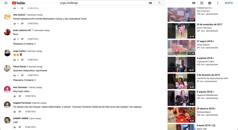 Блогер обнаружил на YouTube ролики, похожие на детское порно. Это затронуло рекламодателей и создателей контента