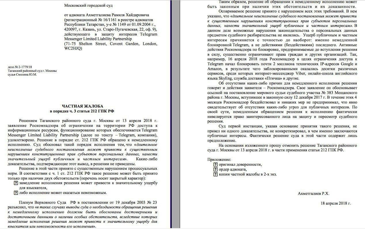 Адвокаты «Агоры» обжаловали решение о блокировке Telegram