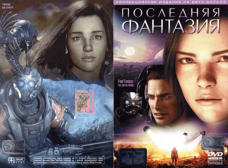 DVD бокс русского издания Последняя Фантазия: Духи Внутри