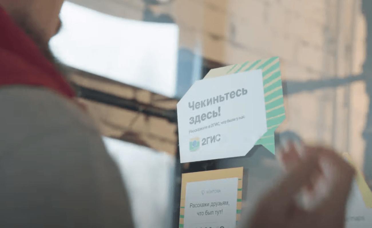 Единый личный кабинет для бизнеса и чекины: 2ГИС представил новые функции для пользователей и компаний