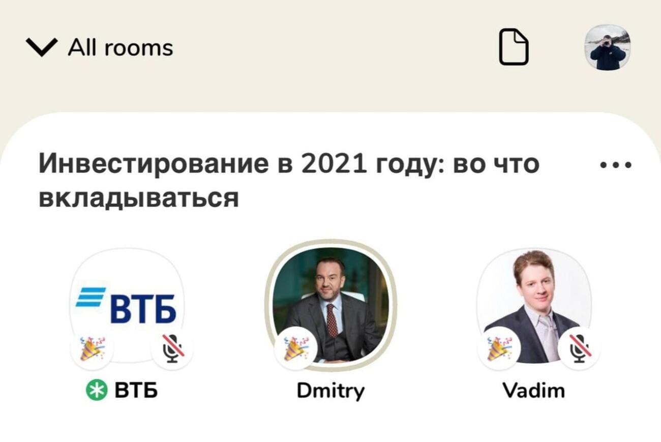 В Clubhouse пришли Яндекс, Mail.ru Group, ВТБ и другие бренды: что они там делают и как открыть популярную комнату