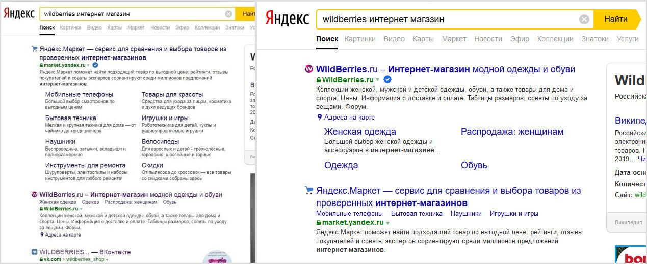 Wildberries заподозрила «Яндекс» в недобросовестной конкуренции из-за изменений в результатах поиска
