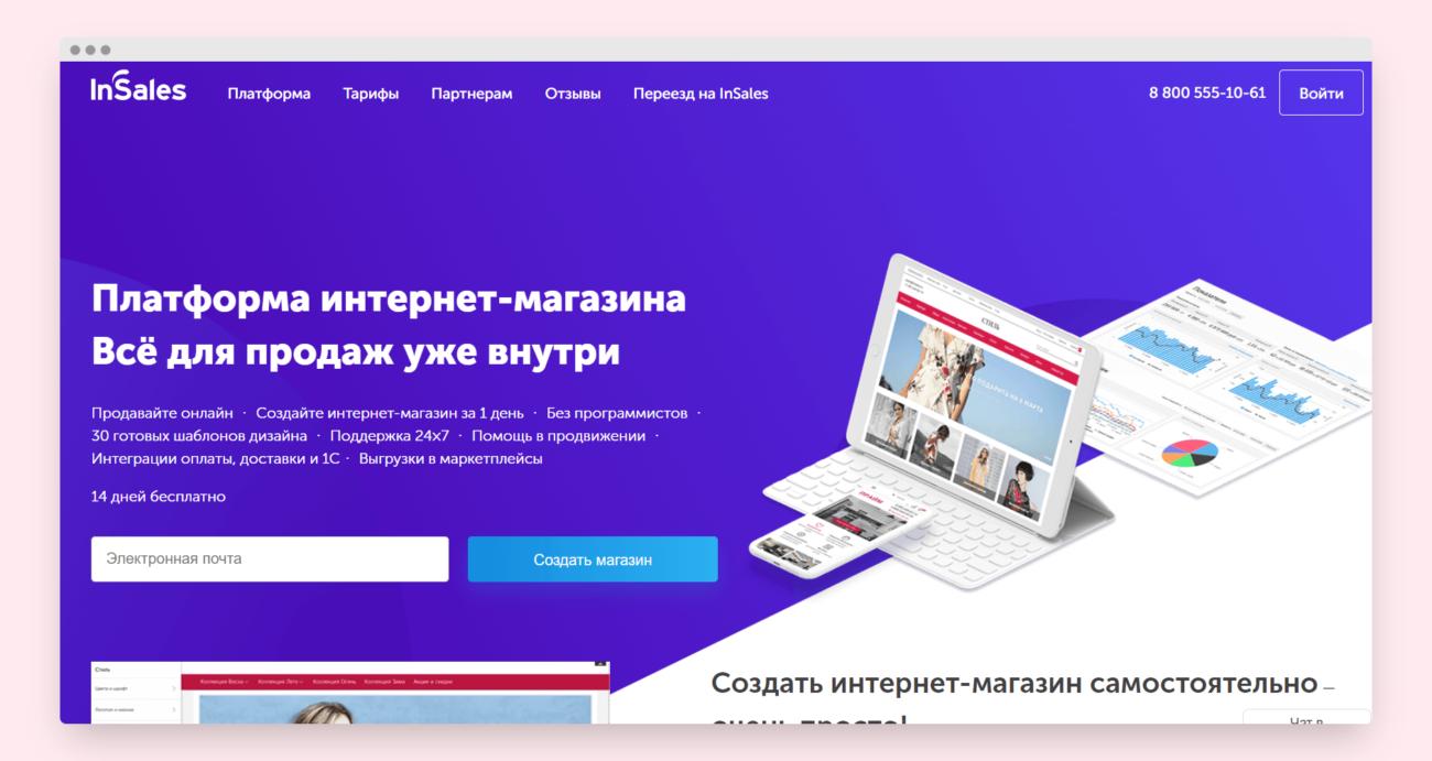 Сбер купит 80% российской платформы для создания и управления интернет-магазинами InSales