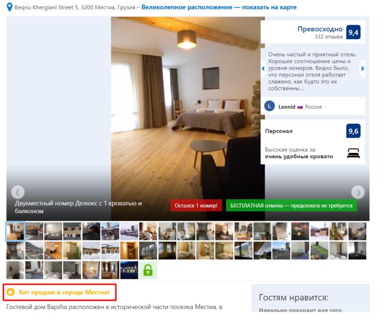 служба поддержки букинг ком в россии телефон бесплатная линия петербург