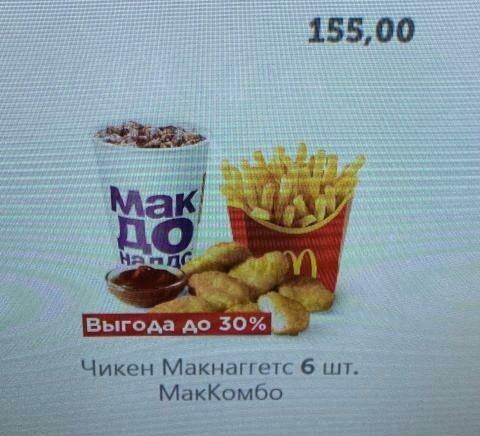 УФАС оштрафовало «дочку» McDonald's в Санкт-Петербурге на 110 тысяч рублей из-за изображения с соусом за шесть рублей