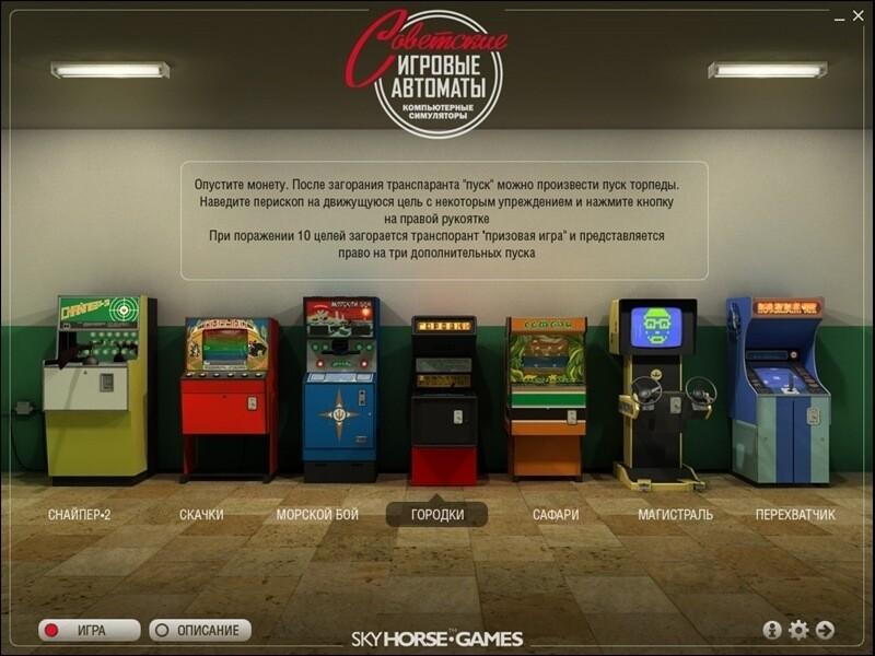 эмулятор советских игровых автоматов