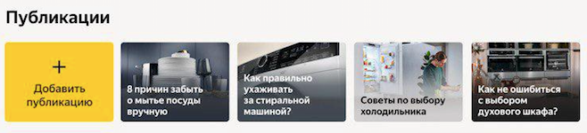 «Яндекс.Дзен» предложил рекламодателям платить только за дочитавших рекламные публикации пользователей