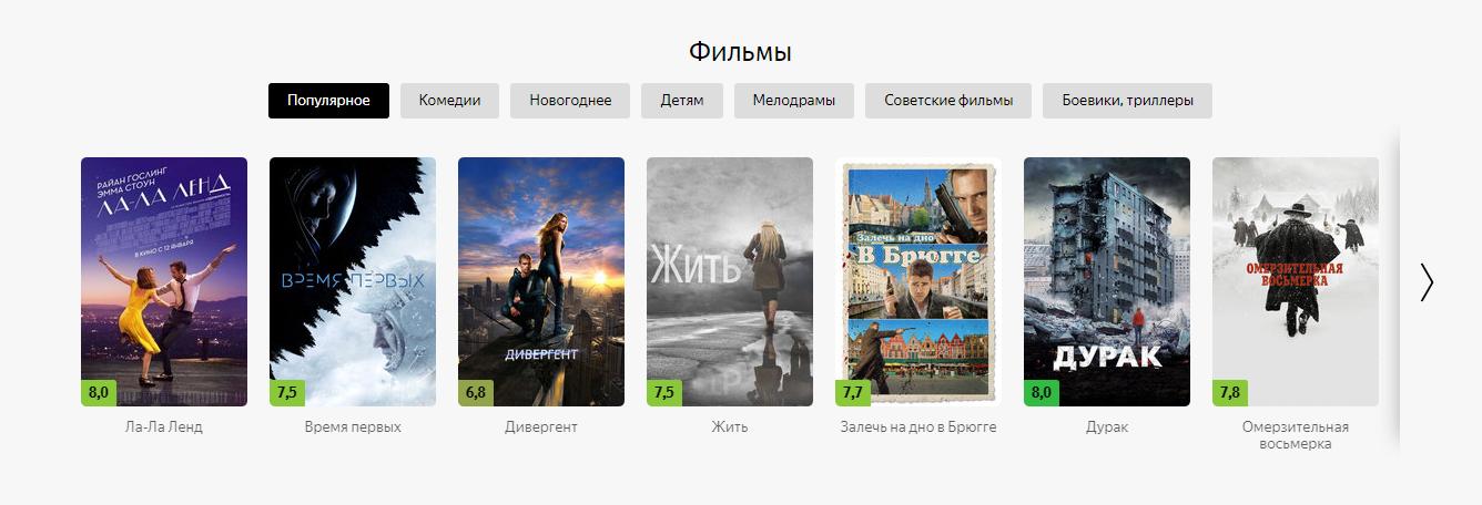 «Яндекс» стал бесплатно показывать фильмы на главной странице