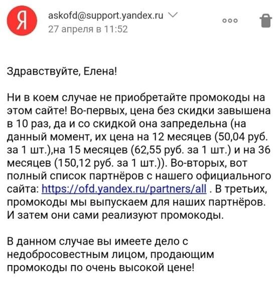 О сотрудничестве с Яндексом