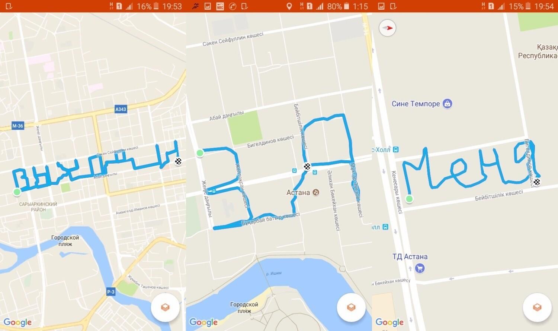 Астанчанин пробежал 15 км, чтобы сделать предложение своей возлюбленной с помощью Google Maps