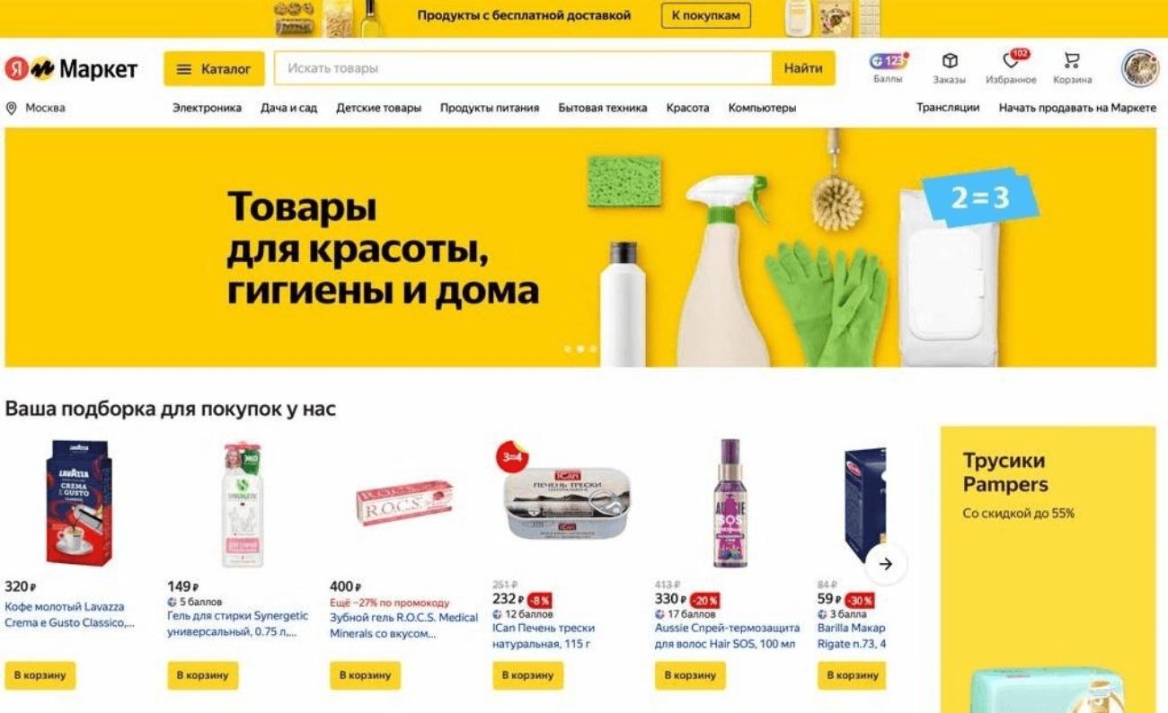 Яндекс.Маркет закроект раздел Покупки и начнёт перенаправлять его пользователей на маркетплейс