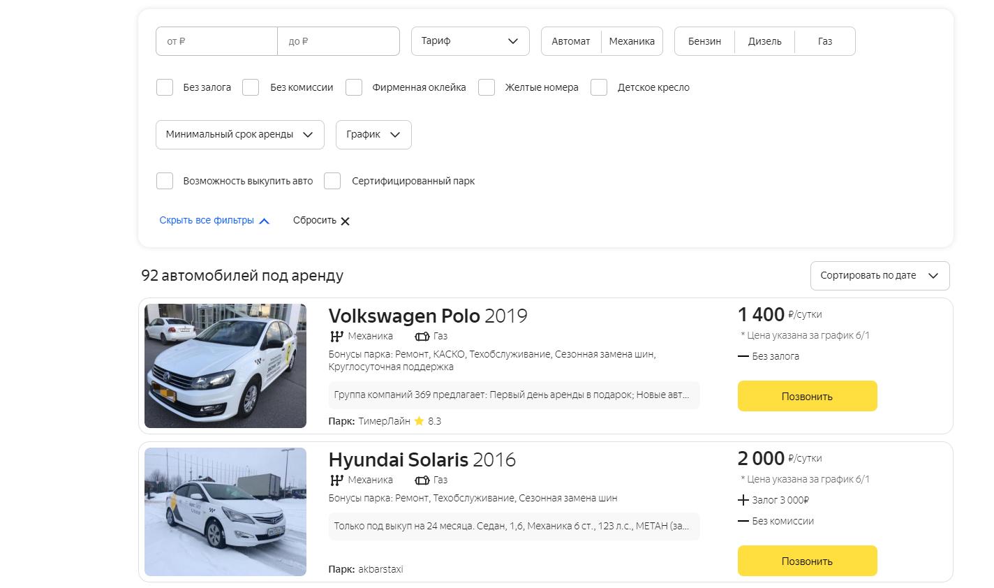 «Яндекс» запланировал запустить в Москве сервис для аренды машин под такси «Гараж» до конца 2019 года