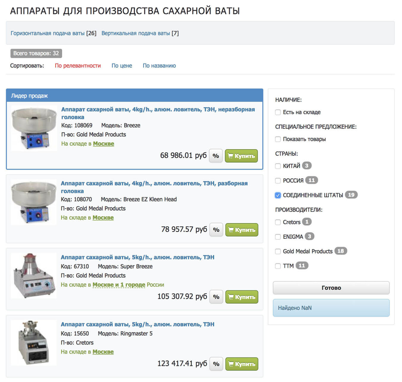 Американские аппараты считаются надежными, но и стоят от 70 тысяч рублей