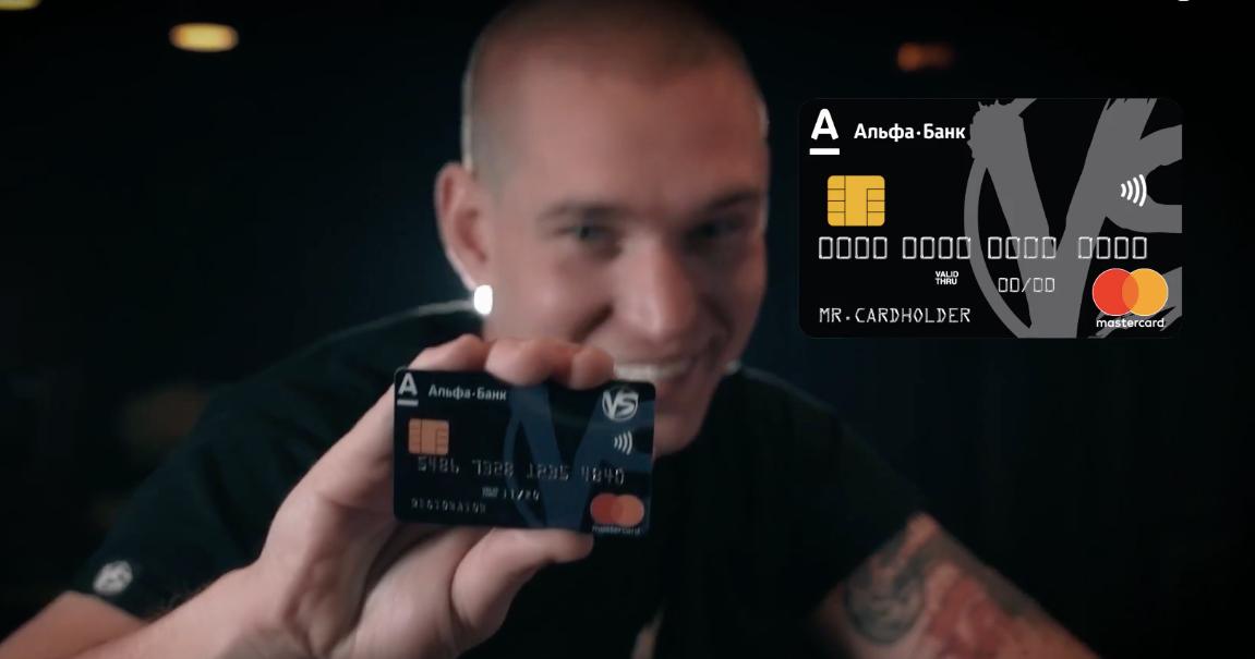 «Альфа-банк» выпустит лимитированную карту в партнёрстве с Versus Battle