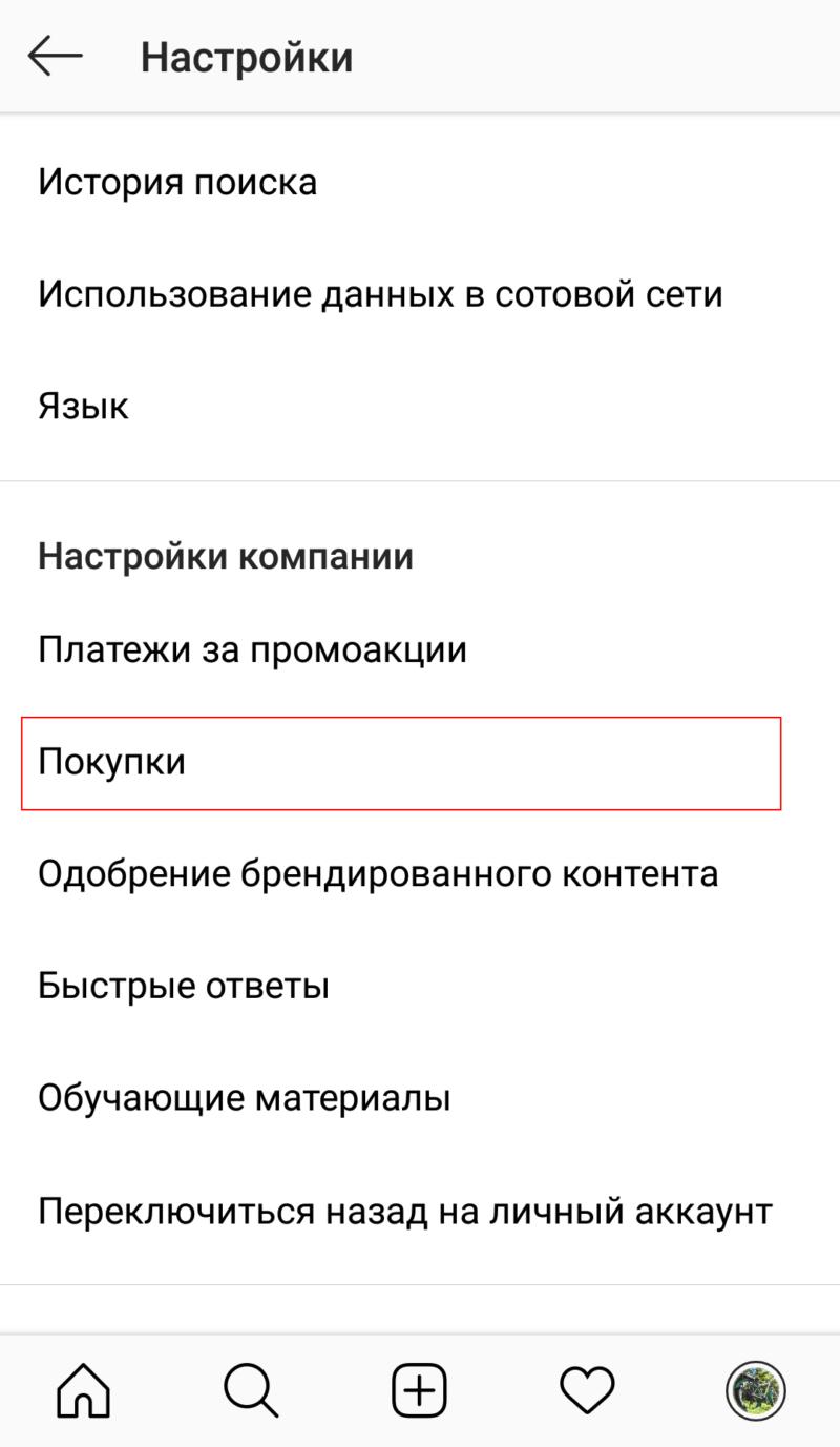 1633b08e4bcfd Как подключить Instagram Shopping Tags — Маркетинг на vc.ru