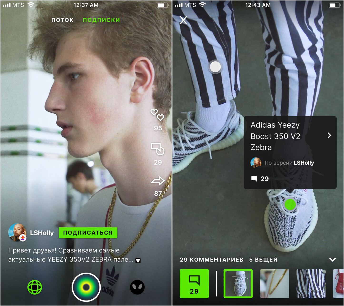 «Яндекс» разработал приложение для распознавания одежды в видео и обсуждения моды Sloy
