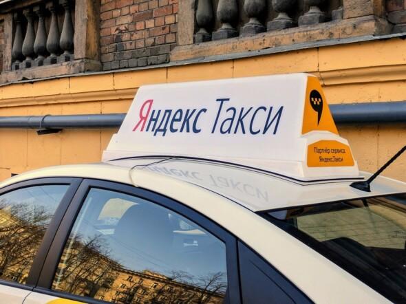 Как получить компенсацию после аварии при поездке на «Яндекс.Такси»