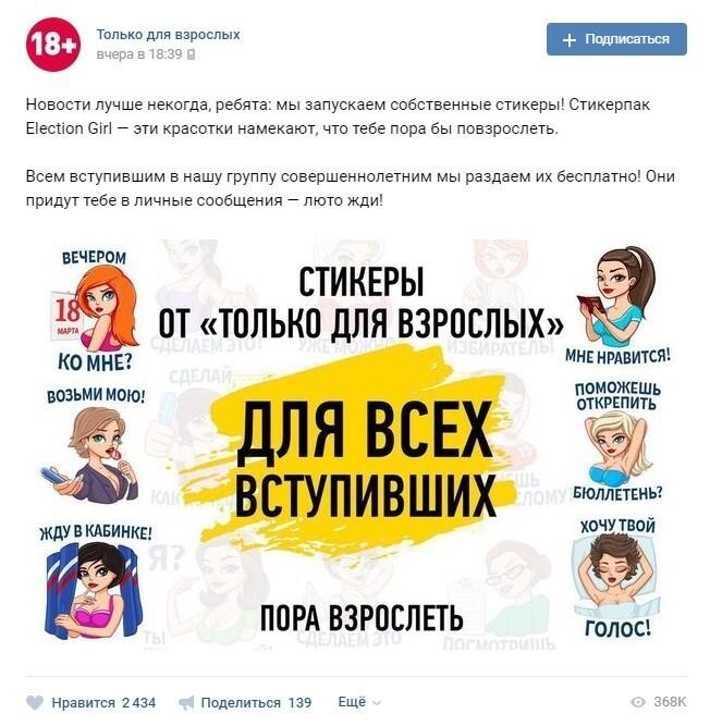 Художница назвала плагиатом набор предвыборных стикеров во «ВКонтакте»