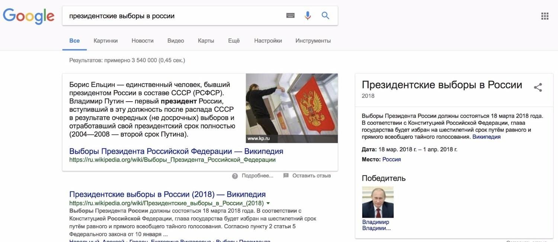 Google и подсказки
