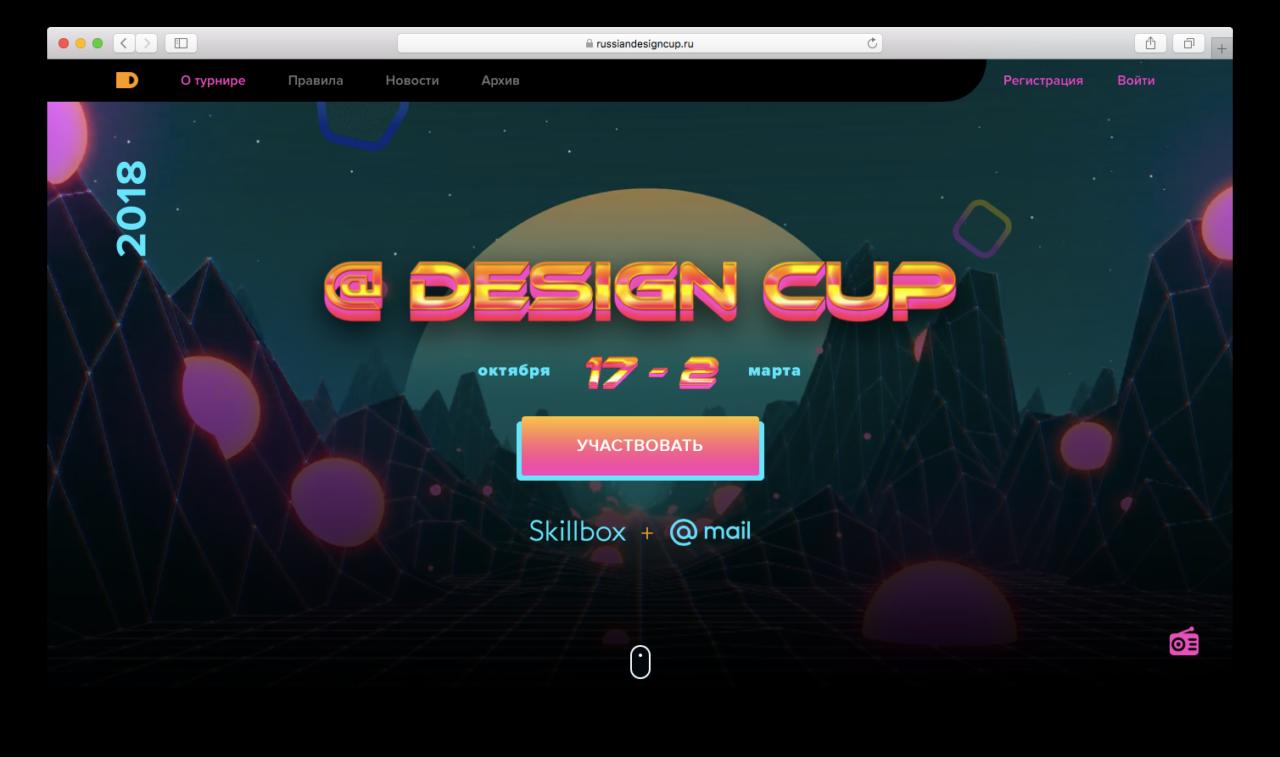 a9cba22e7 Mail.Ru Group запустила конкурс для дизайнеров Mail Design Cup с MacBook  Pro и iPad Pro в качестве призов
