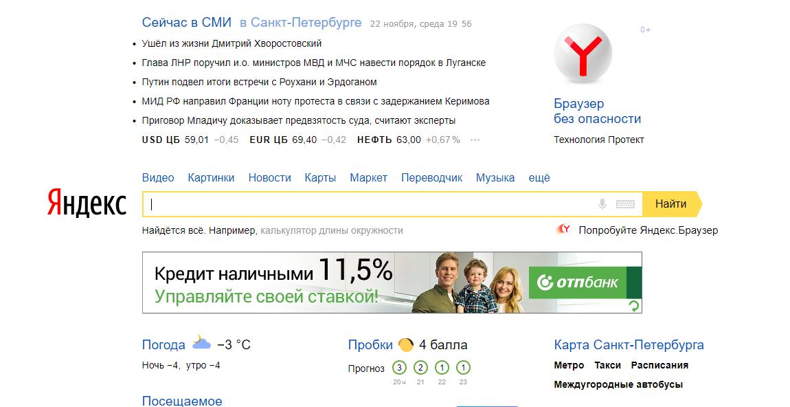 «Яндекс» забрал у агентства IMHO эксклюзив на продажу самого просматриваемого баннера в рунете