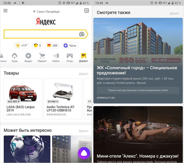 «Яндекс» встроил ленту рекламы по интересам в своё мобильное приложение