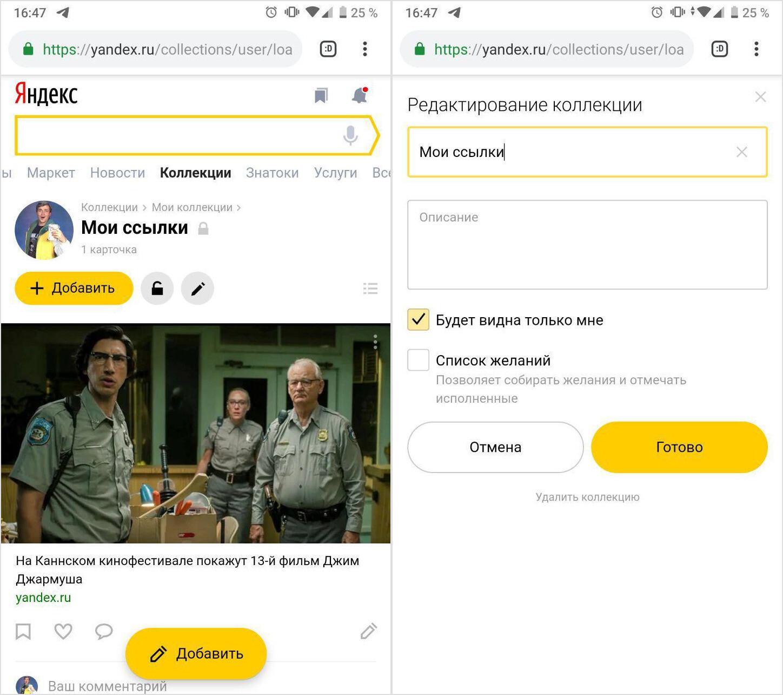 «Яндекс» запустил тестирование агрегатора «Зеркало» с лайфстайл-статьями из СМИ