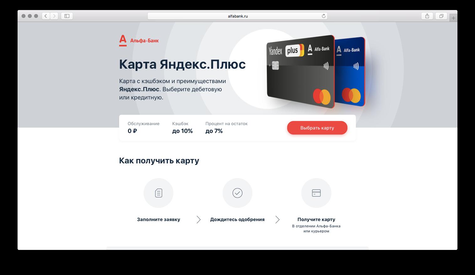 «Яндекс» выпустит карты с кэшбеком на свои сервисы вместе с «Альфа-банком» и «Тинькофф-банком»