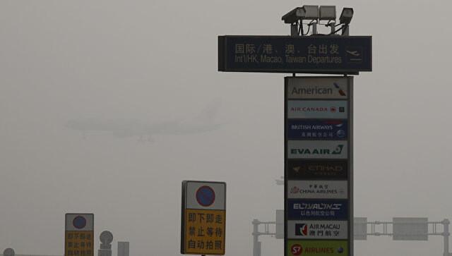 В Пекине свыше тысячи авиарейсов отменили из-за непогоды