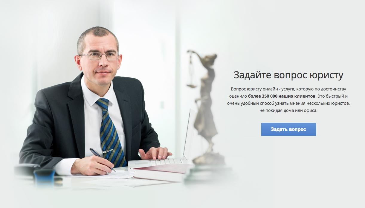 онлайн юрист без регистрации