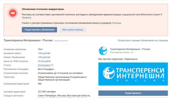 Как правильно рекламировать страницу вконтакте реклама интернет прайс
