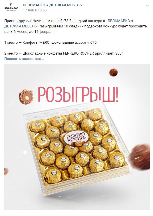 Пример розыгрыша во Вконтакте для мебельного магазина