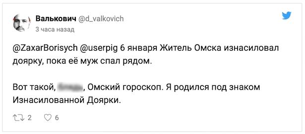 Флешмоб: Безумные новости про «жителя Омска» на каждый день