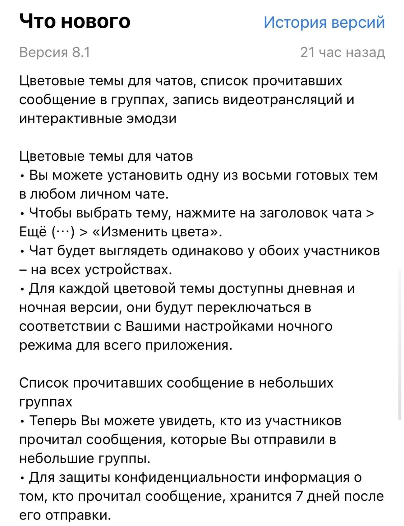 Дуров объявил о крупном обновлении телеграма. По данным СМИ, его не одобряли, пока не удалили бота «Умного голосования»