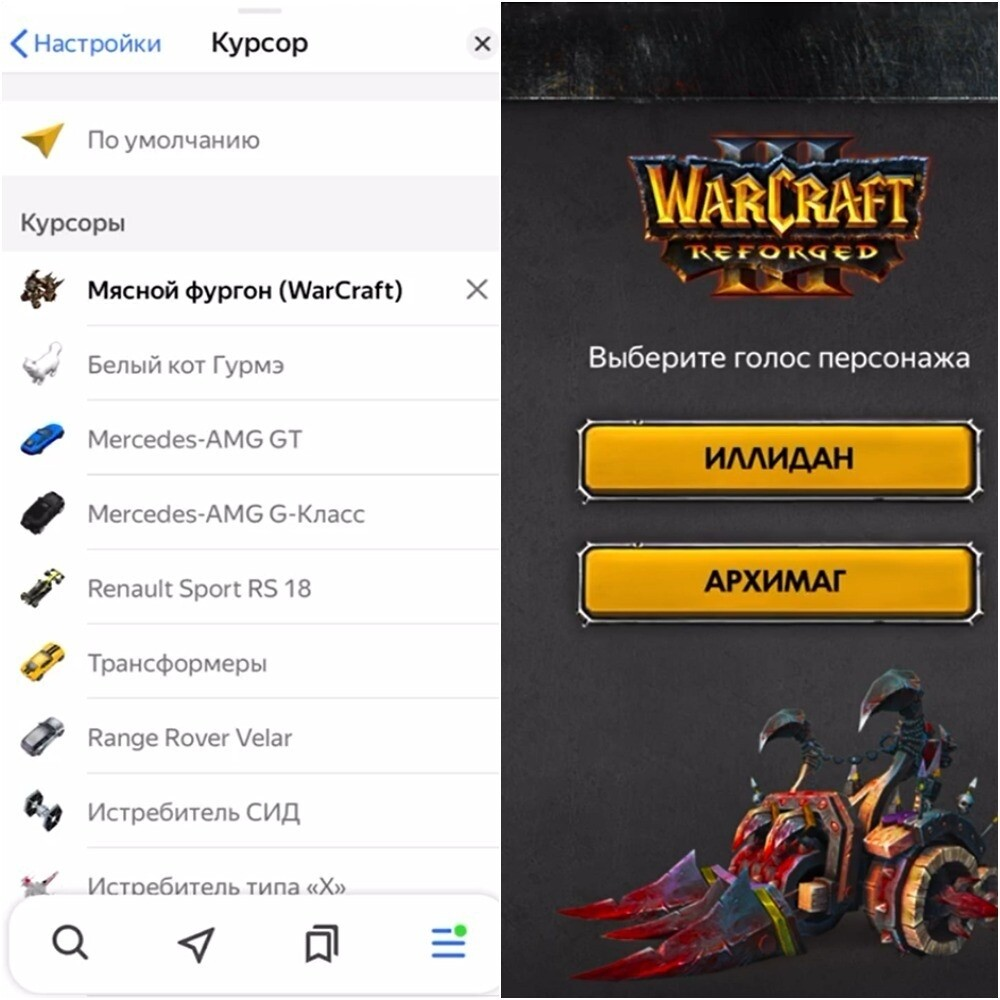 «Яндекс.Навигатор» добавил в приложение аудиозаписи голосов Иллидана и Архимага из вселенной Warcraft
