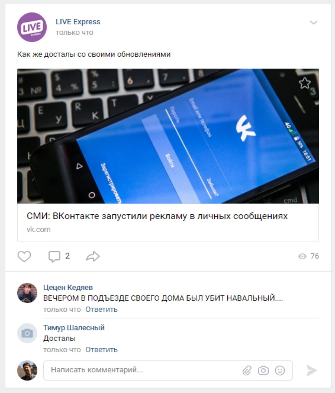 Из-за уязвимости «ВКонтакте» сообщества и профили распространили фальшивую новость о рекламе в сообщениях