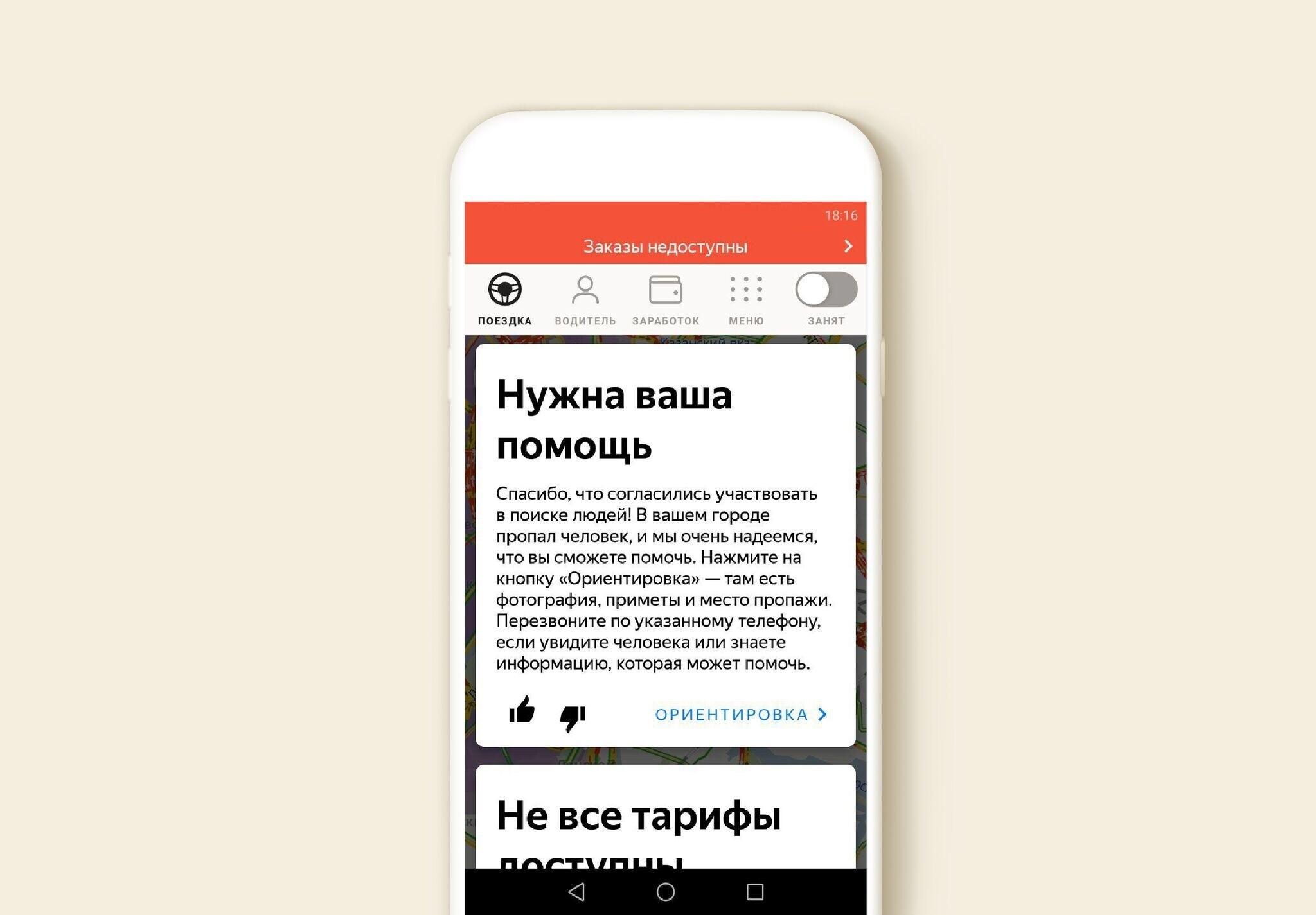 «Яндекс.Такси» будет показывать водителям объявления от волонтёров «Лиза Алерт» о пропавших поблизости людях
