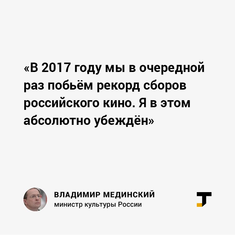 Мединский анонсировал рекордные сборы российского кино с 1991 года