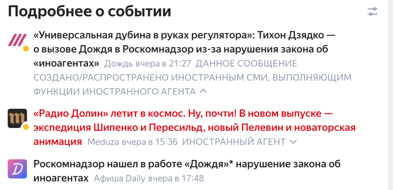«Яндекс» начал самостоятельно маркировать сообщения СМИ-иностранных агентов в выдаче новостей
