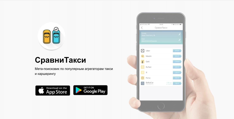 Стартап дня: агрегатор такси-сервисов «СравниТакси»