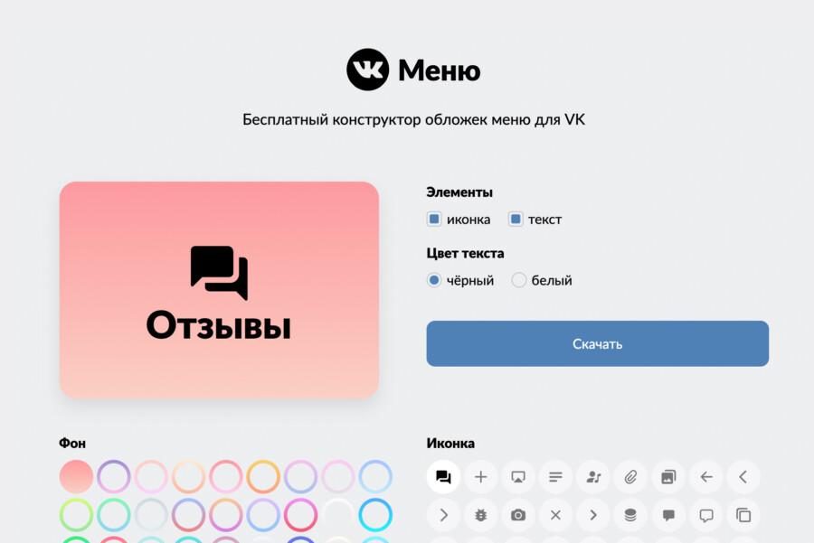Оформление группы вконтакте онлайн конструктор бесплатно вконтакте nomads