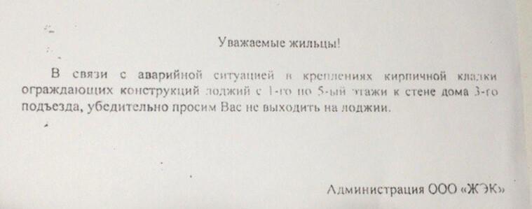 Жителей города в Пермском крае попросили не выходить на рушащиеся балконы и ремонтировать их самостоятельно