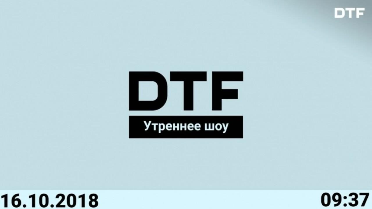 Утреннее шоу DTF — 16 октября