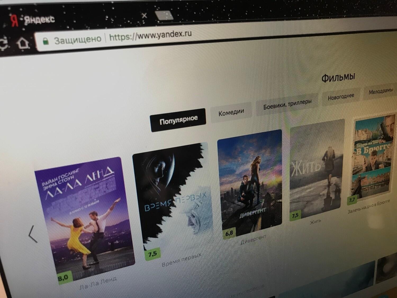На главной «Яндекса» появились бесплатные фильмы и сериалы